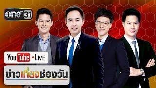 🔴 LIVE #ข่าวเที่ยงช่องวัน | 20 กรกฏาคม 2561 | one31
