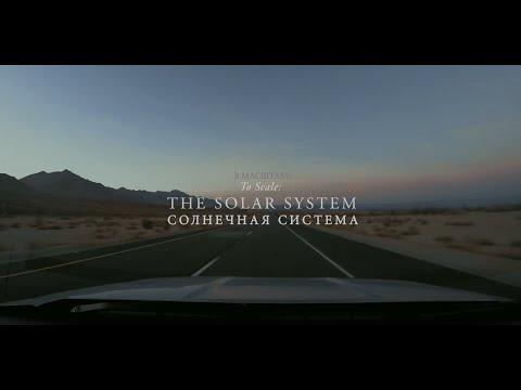 В Масштабе. Солнечная Система