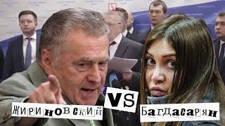Мара Багдасарян VS Владимир Жириновский