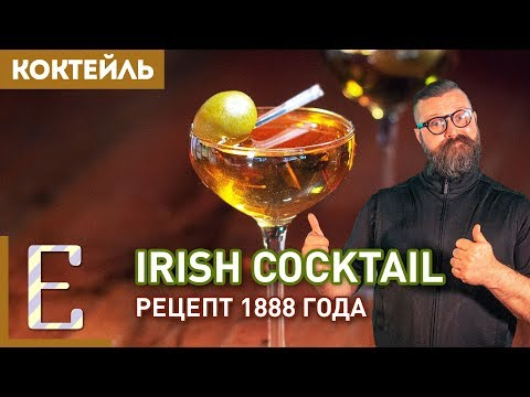 Коктейль Ирландский коктейль