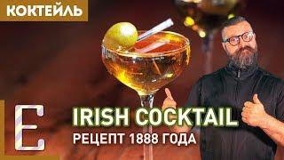 Ирландский коктейль — рецепт из ингредиентов 1888 года