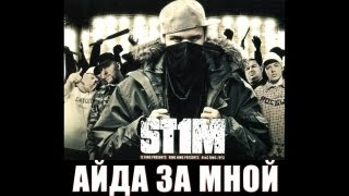 St1m (Стим) - Айда за мной