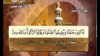 سورة البينة بصوت ماهر المعيقلي مع معاني الكلمات Al-Bayyinah