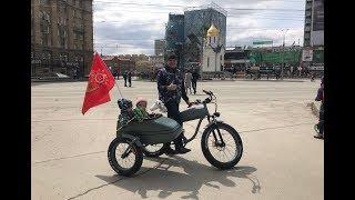 Тест драйв электро велосипеда фэтбайка с люлькой.9 Мая,День Победы.Новосибирск.Эксклюзивный велик