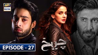 Cheekh Episode 27 | 20th July 2019 | ARY Digital [Subtitle Eng]