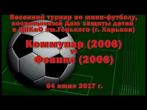 Феникс (2006) vs Коммунар (2006) (04-06-2017)