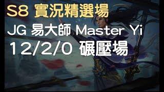 【銀白】S8 JG(打野) 易大師 Master Yi 12/2/0 碾壓場 | 實況精選場 | 英雄聯盟LoL