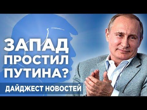 Moody's повысило рейтинг РФ. Греф о запрете доллара. Последние новости
