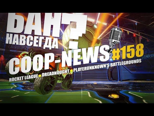 Coop-News #158 / В Rocket League будут банить навсегда за мат, в PUBG можно прыгать из окон, Bloodborne в Dark Souls