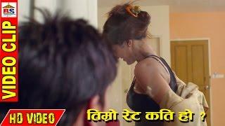 Timro Rate Kati Ho | तिम्रो रेट कती हो | Hot Clip | STUPID MANN