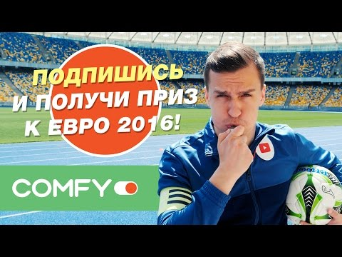 Разыгрываем два крутых телевизора и холодильника! Конкурс к ЕВРО 2016!