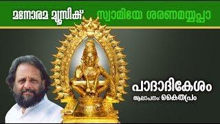 PAADADIKESAM | Swamy Ayyappan Devotional | Kaithapram