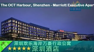 The OCT Harbour, Shenzhen - Marriott Executive Apartments - Shenzhen Hotels, China