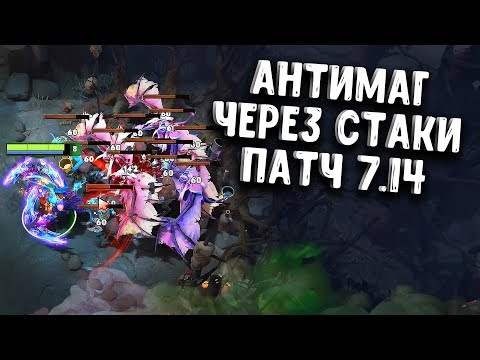 АНТИМАГ ЧЕРЕЗ СТАКИ - ANTIMAGE OVER FARM DOTA 2