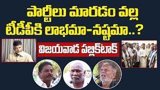 పార్టీలు మారడం వల్ల టీడీపీకి లాభమా - నష్టమా ? | Vijayawada Public Talk On TDP Leaders Joined In YCP