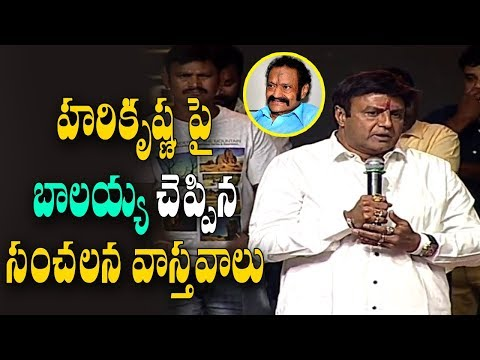 Balakrishna Reveals Unknown Facts about Harikrishna | ABN Telugu