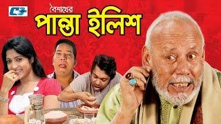 Boishakher Panta Ilish | ATM.Shamsujjaman | Joy | Jiniya | Himu | Bangla Hits Natok