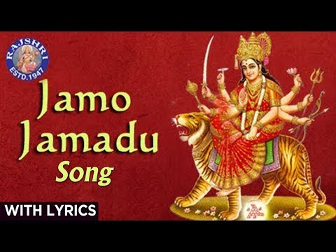 Jamo Jamadu - Mataji No Thal With Lyrics - Sanjeevani Bhelande - Gujarati Devotional Songs video