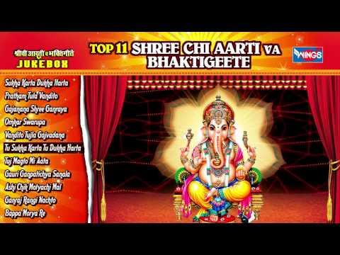 Ganpati Aarti Bhakti Geet - Top 11 Shreechi Aarti -Omkar Swarupa - Partham Tula Vandito