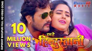Fasari Laga Leb | HD Bhojpuri Song | Hum Hai Hindustani Movie | Khesari Lal Yadav ,Kajal Raghwani