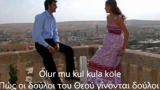Sıla - Töre (Έθιμο) Sözleri - Greek Lyrics (Full Song)