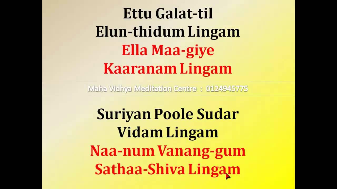 Brahma murari lyrics in tamil
