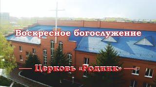 """Воскресное богослужение церкви """"Родник"""", 2 августа 2020"""