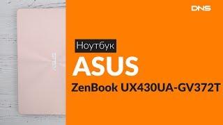 Распаковка ноутбука ASUS ZenBook UX430UA-GV372T / Unboxing ASUS ZenBook UX430UA-GV372T