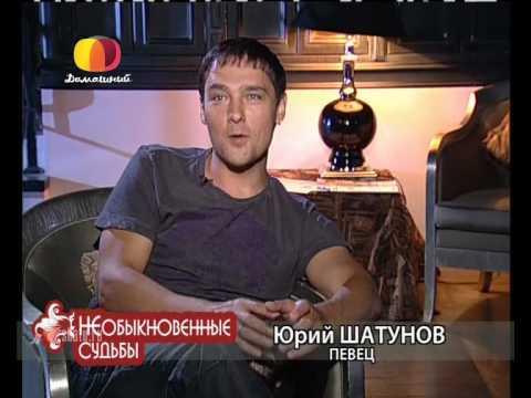 Юрий Шатунов.Интервью программе невероятные судьбы