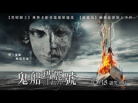 10/18【鬼船瑪麗號】台灣版正式預告