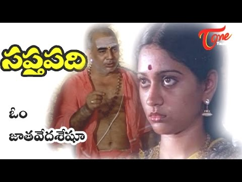 Saptapadi - Telugu Songs - Om Jaatavedase - Ramana Murthy -...