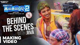 Kalakalappu 2   Behind the Scenes with Jiiva   Sundar C, Hiphop Tamizha, Jiiva, Nikki Galrani