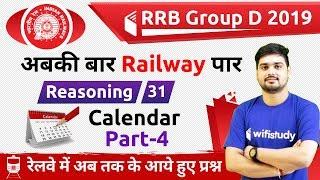 1:30 PM - RRB Group D 2019 | Reasoning by Hitesh Sir | Calendar