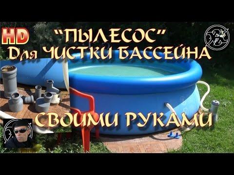Как сделать пылесос своими руками для бассейна видео