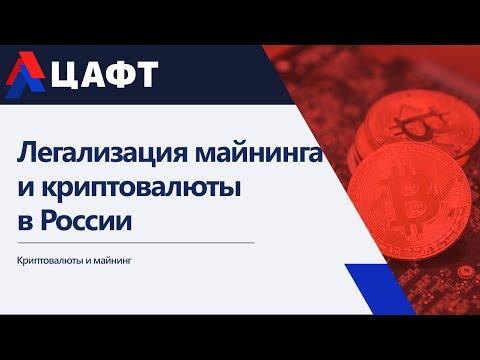 Легализация майнинга и криптовалюты в России.