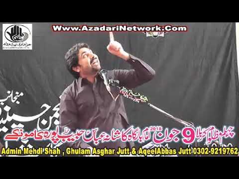 Zakir Azhar Abbas Talhara 9 June 2018 Habib Pura Kamoke