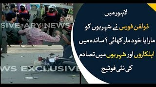 Dolphin Force beaten civilians or beat by civilians in Lahore? New Video is viral on social media
