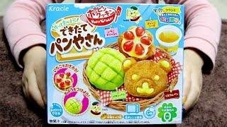 kracie popin cookin Bakery melon bun 포핀쿠킨 가루쿡 멜론번♥coco toys♥