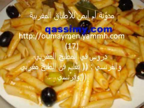 طبخ مغربي
