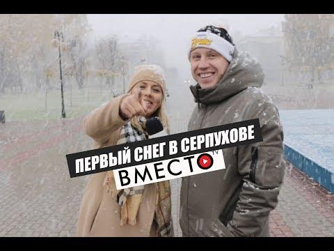 Вместо TV / Первый снег в Серпухове или это с полигона? MP3
