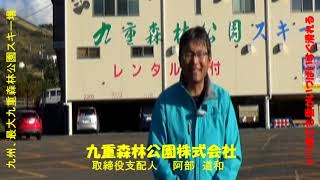Foreign customers welcome kuju forest ski rezort 熱烈大歓迎大分県
