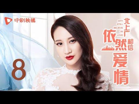 北上广依然相信爱情 08 (朱亚文、陈妍希 领衔主演)