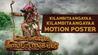 Kilambitaangayaa 1080p HD | Motion Poster 2018 | Forest Track | The Sound of Tribals | Dir Razak