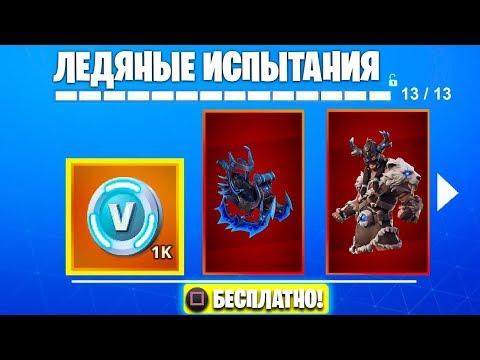 НОВЫЕ БЕСПЛАТНЫЕ СКИНЫ ЗА ИСПЫТАНИЯ В ФОРТНАЙТ! НОВАЯ МУЗЫКА! ИВЕНТ! (Fortnite: Battle Royale)