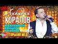 Аркадий Хоралов Горький мед Юбилей в Кремле mp3