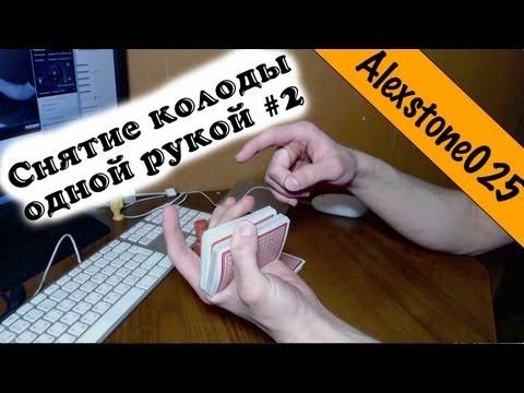 Игральные карты (Урок): Снятие колоды одной рукой #2