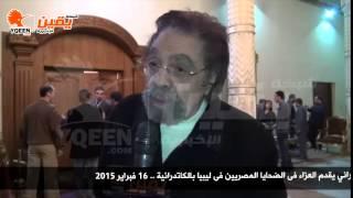 يقين | الفنان سمير الإسكندراني يقدم العزاء فى الضحايا المصريين فى ليبيا بالكاتدرائية