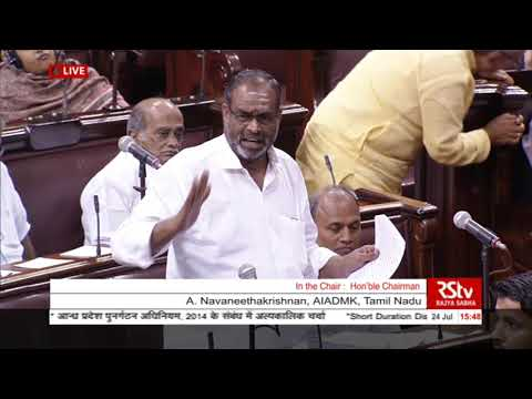 A Navaneethakrishnan's remarks|Short Duration Discussion on Andhra Pradesh Re-Organization Act, 2014