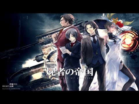 """Unboxing ~ """"The Empire Of Corpses: Project Itoh Teil.1"""" (German)"""