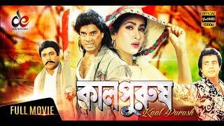 Kalpurush | Bangla Movie 2018 | Ilias Kanchan, Omar Sani, Champa, Official | Full HD